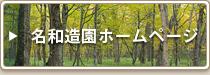 名和造園ホームページ